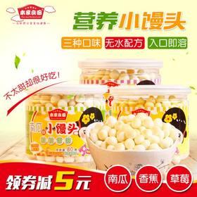 本家良田 宝宝小馒头3罐装 儿童零食营养辅食小奶豆饼干食品
