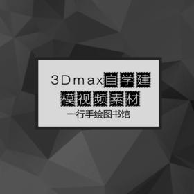 3Dmax自学建模视频素材