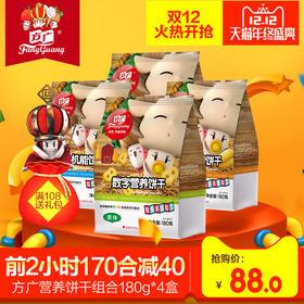 方广婴儿饼干180g4盒宝宝营养机能饼干数字2 牛奶 核桃儿童辅食