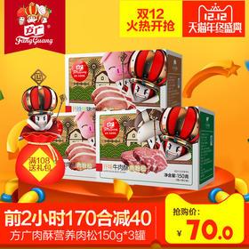 方广肉酥儿童营养肉松150g3罐猪肉酥钙铁锌猪开味牛