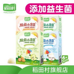 稻田村溶豆 婴儿零食溶豆豆酸奶小溶豆溶溶豆水果酸奶溶豆四盒