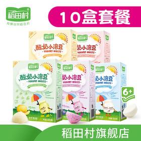 稻田村酸奶溶豆豆宝宝零食 婴儿辅食儿童食品溶溶豆酸奶溶豆10盒