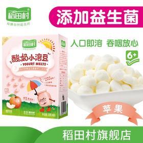 稻田村溶豆 酸奶溶豆婴儿辅食零食溶溶豆苹果口味溶豆豆宝宝零食