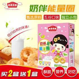 本家良田奶伴小饼干五谷味儿童能量圈酥性饼干90克盒宝宝小零食