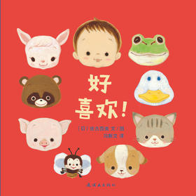 蒲蒲兰绘本馆官方微店:好喜欢!——快乐宝贝生活认知绘本 包含动物认知、语言能力培养、情感培养的低幼绘本
