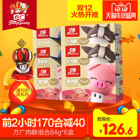 方广肉松儿童零食营养猪牛鱼肉酥肉松经典装84G6盒