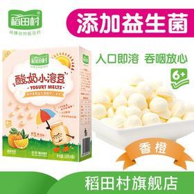 稻田村酸奶溶豆 婴儿辅食宝宝零食香橙溶豆豆溶溶豆18g儿童零食