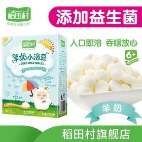 稻田村羊奶溶豆 酸奶溶豆婴儿零食入口即化溶溶豆宝宝酸奶溶豆15g