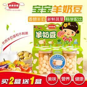 本家良田 蔬菜味羊奶豆小馒头25g2 儿童零食宝宝营养辅食溶豆豆