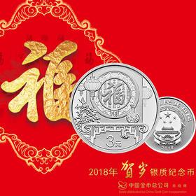 2018 贺岁福字银质纪念币 3元币