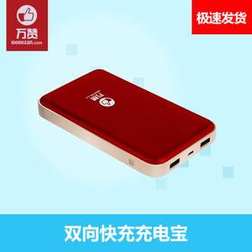 万赞X7Pro双向快充充电宝QC3.02.0支持华为、MTK等快充协议