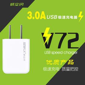 威立讯 V72 秒充 3.0A 单U 苹果安卓手机平板快速充电器充电头