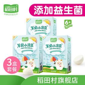 稻田村酸奶溶豆 羊奶小溶豆婴儿零食宝宝辅食溶豆豆3盒装15g3