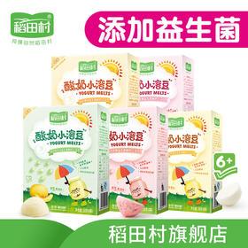 稻田村酸奶溶豆豆宝宝零食 婴儿零食溶溶豆宝宝辅食酸奶溶豆5盒