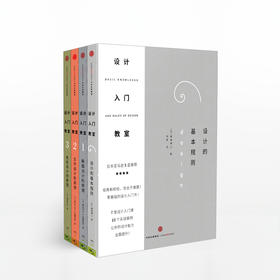 设计入门教室(套装4册)
