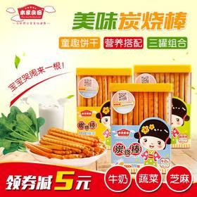 本家良田炭烧棒 儿童营养辅食3盒烘焙饼干儿童零食磨牙棒 饼干