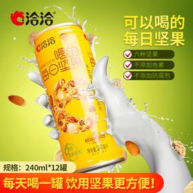 买就送12罐同款 【洽洽】 动力喝的每日坚果植物蛋白饮料(240ml *12罐)