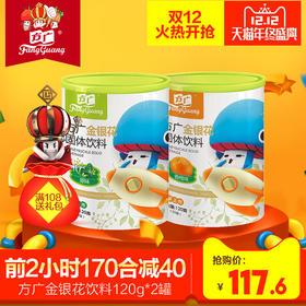 方广官方儿童零食金银花固体颗粒饮料原味香橙2罐组合