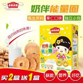 本家良田 奶伴小饼干果仁味能量圈90g盒 儿童零食饼干宝宝辅食