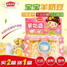 本家良田 小米味羊奶豆小馒头25g2儿童零食宝宝营养辅食溶溶豆