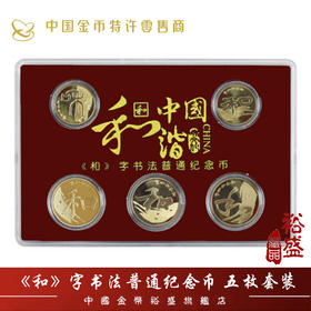 2017和字书法纪念币 和字币 单枚五枚带册