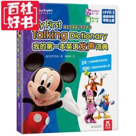 迪士尼英语-我的第一本发声词典(人教社)