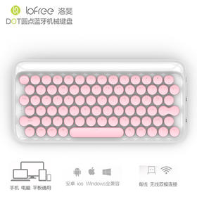 洛斐dot圆点蓝牙机械键盘无线复古手机ipad平板苹果MAC青轴