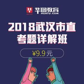 2017年武汉事业单位D类考题及详解(视频+电子版)