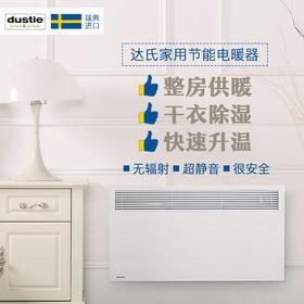 瑞典进口dustie达氏家用节能电暖器