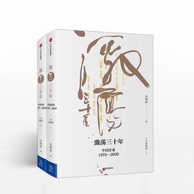 激荡三十年:中国企业1978—2008(十年典藏版)