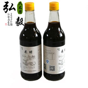 【弘毅六不用生态农场】六不用自产小米酿造 无防腐剂 无增鲜剂 纯粮米醋 2瓶 1000 ml