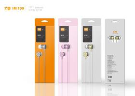 弋美IM-109入耳舒适手机通话耳机正品特价冲钻热销全国包邮