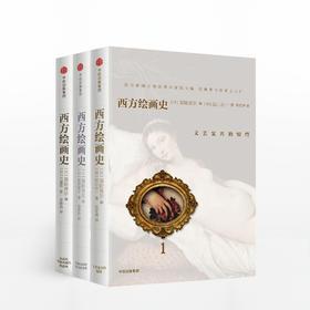 西方绘画史(全三卷)(高阶秀尔美术史)