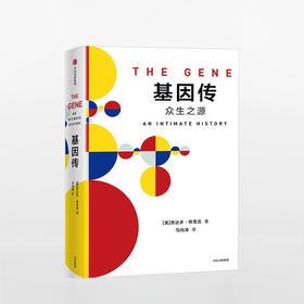 基因传:众生之源(悦享版) 悉达多穆克吉