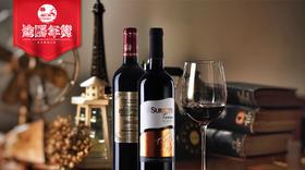 途居年货节—红酒