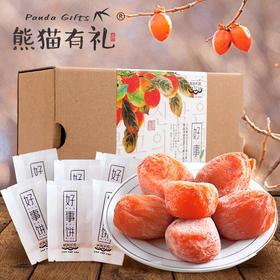 (收货后立即放冰箱冷冻保存)熊猫有礼  陕西富平好柿饼  纯手工制作,天然挂霜,甜糯适口600g/盒 大约13个