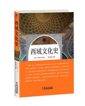 西域文化史 | 一本了解西域文化方面的必读之作