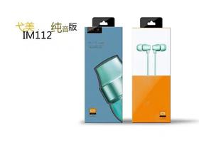 新品弋美耳机IM112高频如丝,中频清澈自然8hz超低超重低频低音炮