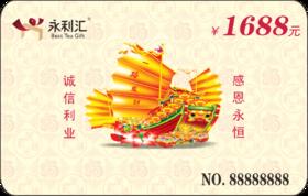 永利汇茶具 会员储值礼品卡