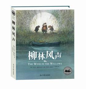 柳林风声(世界儿童文学经典之作,百年纪念插图珍藏版)