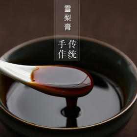 四川金川雪梨膏--精选优质食材,细腻温润,润肺,止咳化痰,消炎降火,清肠润喉】