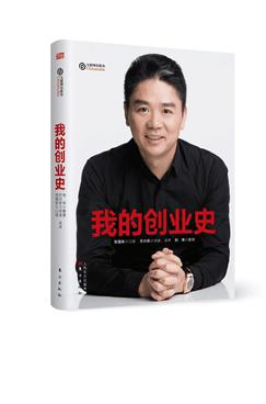 我的创业史    作 者: 刘强东