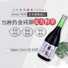 【拍下立减100】万叶野草酵素(美容款)720ml