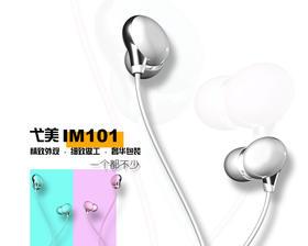 弋美 IM101 多彩半入耳式立体声耳麦 人体学设计 通用手机耳机