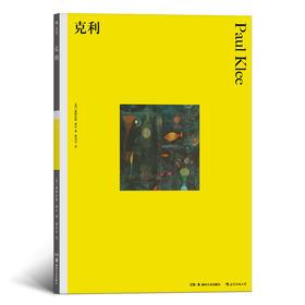 克利 (彩色艺术经典图书馆•02)