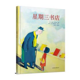 星期三书店---让孩子爱上读书