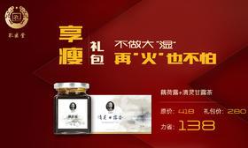 【享瘦礼包】藕荷露+清灵甘露茶