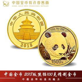 2018版熊猫100克精制金币(全款预售)