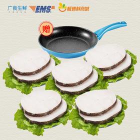【进口生鲜】广食1298礼盒A套餐(银鳕鱼精选中段扒 x5、26寸德铂麦饭石牛扒煎锅x1)