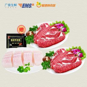 【进口生鲜】广食168礼盒(澳洲上脑牛扒(原切)x2 、东南亚龙利鱼扒(原切)x1、黑椒牛排酱x1)